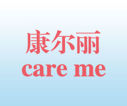 康尔丽-CARE ME