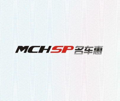 名车惠-MCHSP