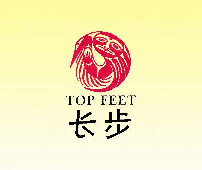 长步;TOP-FEET