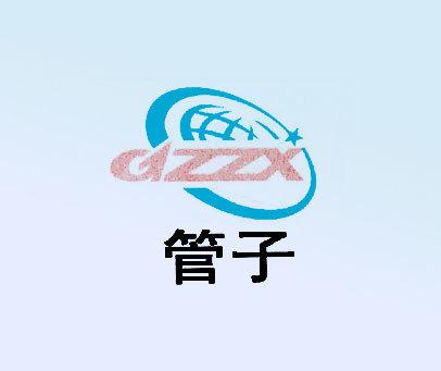 管子-GZZX