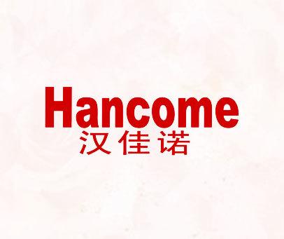 汉佳诺-HANCOME