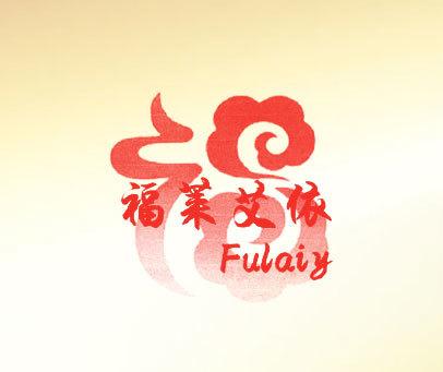 福莱艾依-FULAIY