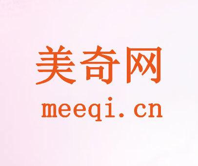 美奇网-MEEQI-CN