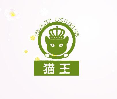 猫王-CAT KING