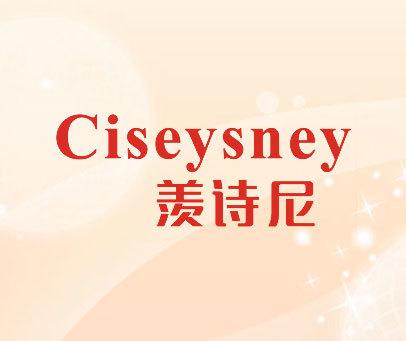 羡诗尼-CISEYSNEY