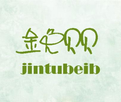金兔贝贝 -JINTUBEIB