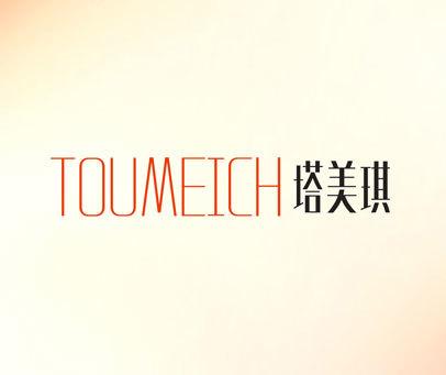 塔美琪-TOUMEICH