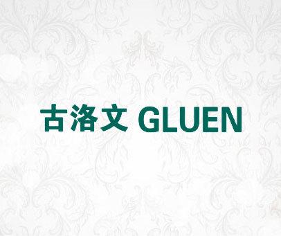 古洛文-GLUEN