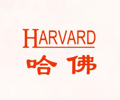 哈佛-HARVARD