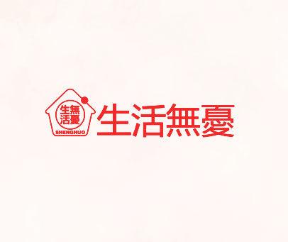 生活无忧-SHENG-HUO