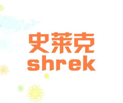 史莱克 SHREK