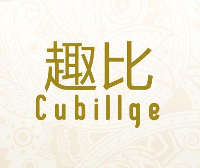 趣比- CUBILLGE