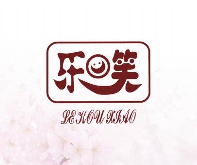 乐笑-LE KOU XIAO