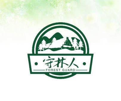 守林人-FOREST GUARD