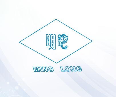 明-MING LONG
