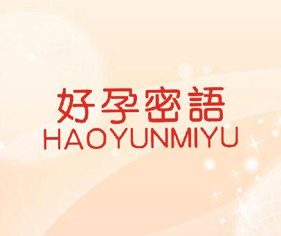 好孕密语-HAO-YUN-MI-YU