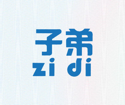 子弟-ZI-DI