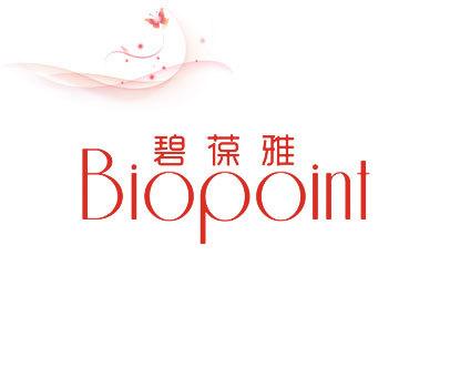 碧葆雅-BIOPOINT