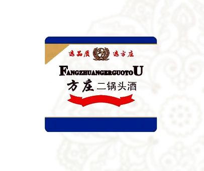 方庄-二锅头酒-选品质选方庄-FANGZHUANGERGUOTOU