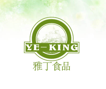 雅丁食品-YE-KING