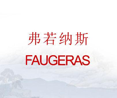 弗若纳斯-FAUGERAS