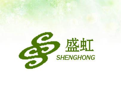 盛虹;SHENG HONG