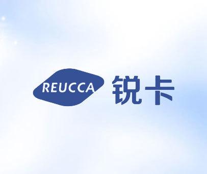 REUCCA-锐卡