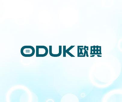 欧典-ODUK