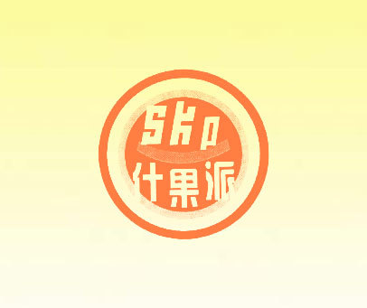 什果派;SKP
