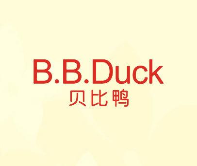 贝比鸭-B.B.DUCK
