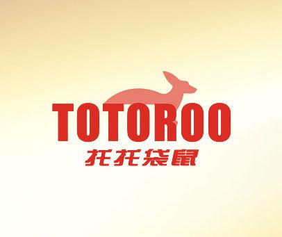托托袋鼠-TOTOROO