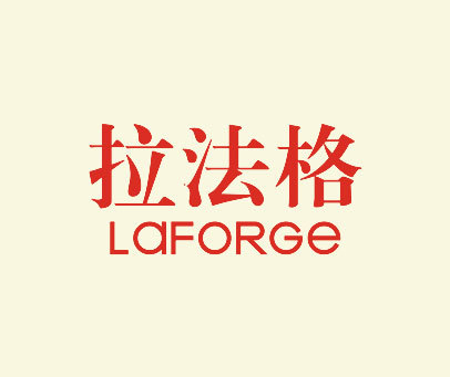 拉法格-LAFORGE