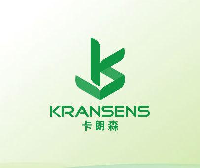 卡朗森-KRANSENS
