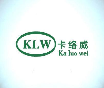 卡络威-KLW