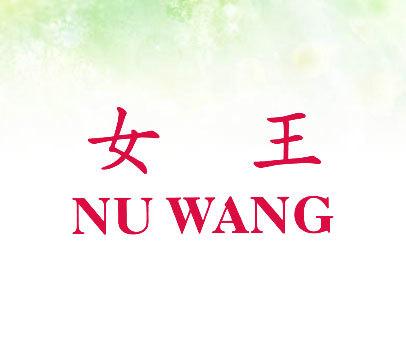 女王;NU-WANG