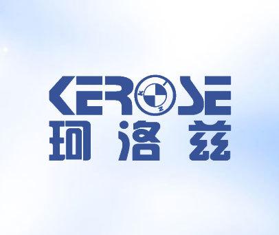 珂洛兹-KEROSE