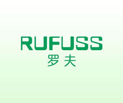 罗夫-RUFUSS