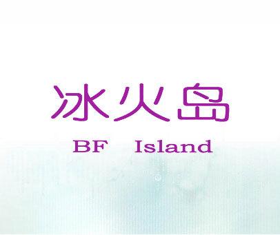 冰火岛-BF-ISLAND