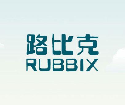 路比克-RUBBIX