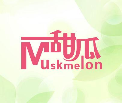 甜瓜- MUSKMELON