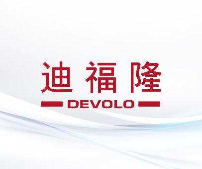 迪福隆-DEVOLO