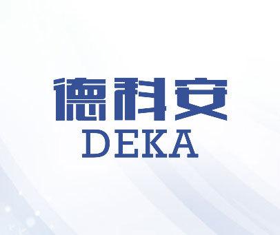 德科安-DEKA