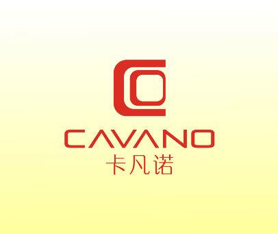 卡凡诺-CAVANO-CO