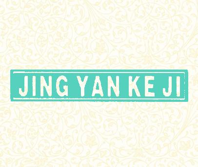 JING YAN KE JI