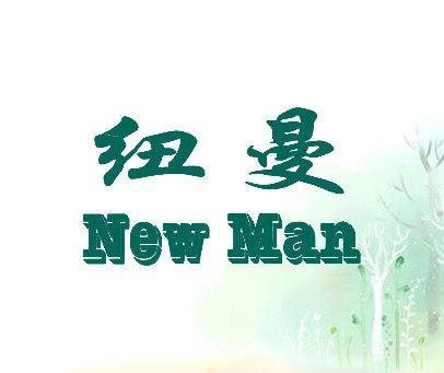 纽曼;NEW-MAN