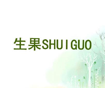 生果-SHUIGUO