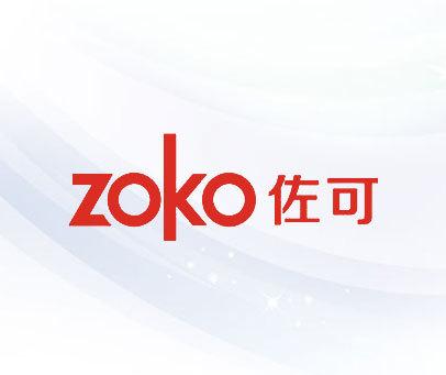 佐可-ZOKO