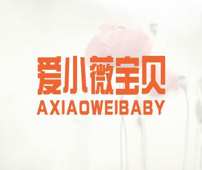 爱小薇宝贝-AXIAOWEIBABY