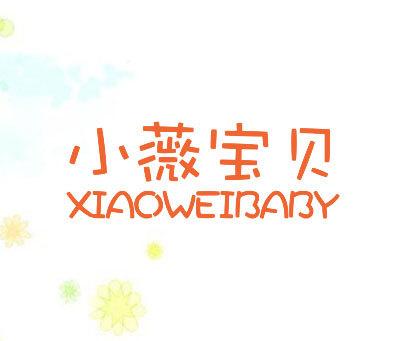 小薇宝贝-XIAOWEIBABY