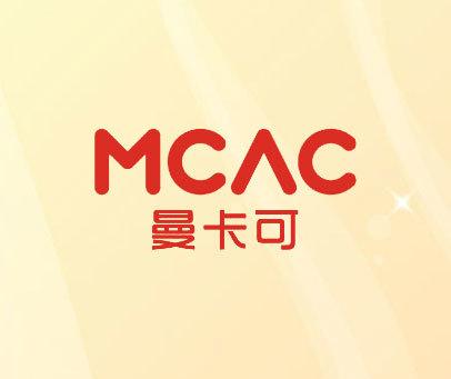 曼卡可-MCAC